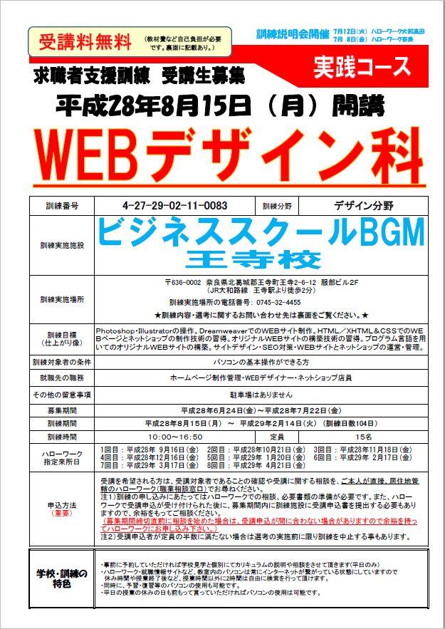 28年8月開講王寺校webデザイン科の募集要項