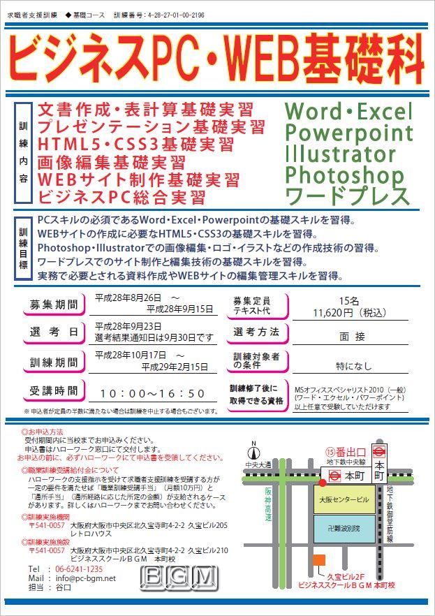 28年10月開講本町校ビジネスPC・WEB基礎科の募集要項