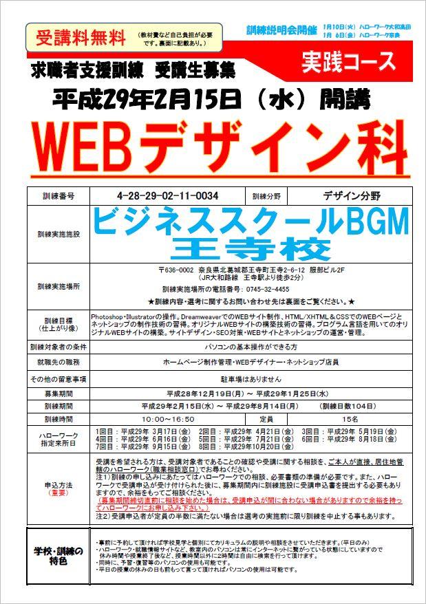 29年2月開講王寺校・WEBデザイン科の募集要項