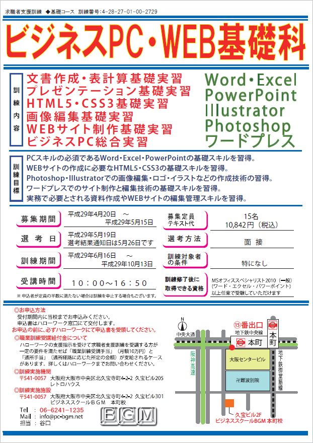 29年6月開講本町校ビジネスPC・WEB基礎科の募集要項