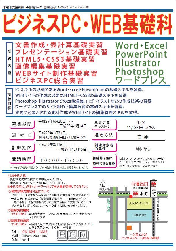 29年8月開講本町校・ビジネスPC・WEB基礎科の募集要項