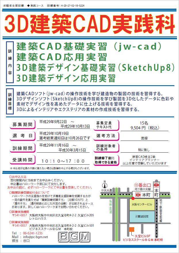29年11月開講本町校・3D建築CAD実践科の募集要項