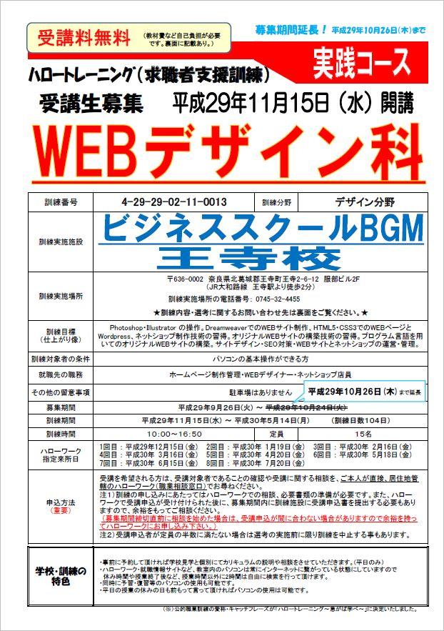 29年8月開講王寺校・WEBデザイン科の募集要項