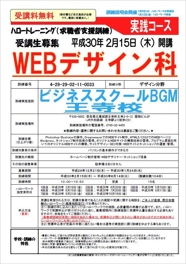 30年2月開講王寺校・WEBデザイン科の募集要項