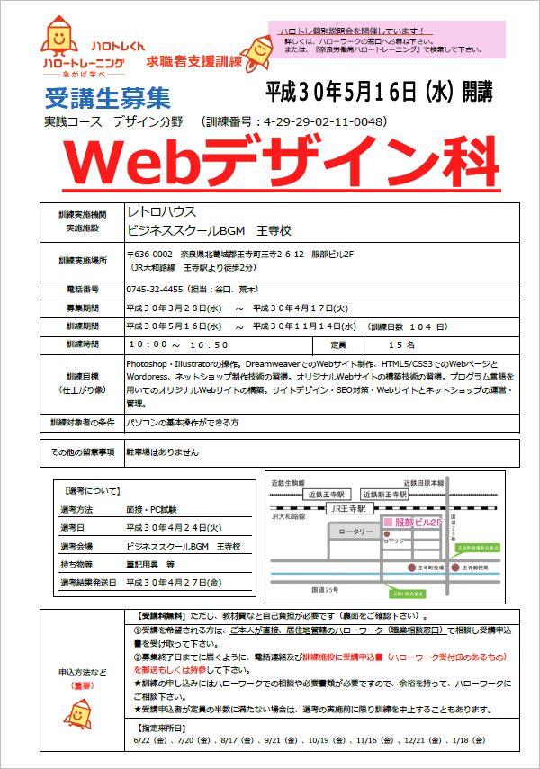 30年5月開講王寺校・WEBデザイン科の募集要項
