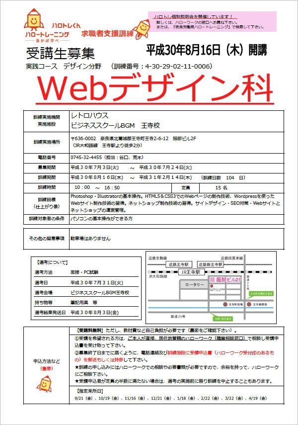 30年8月開講王寺校・WEBデザイン科の募集要項