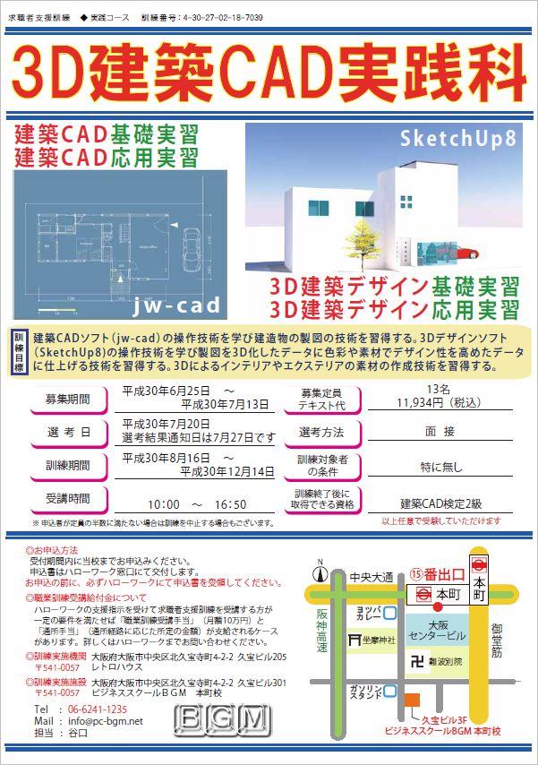 30年8月開講本町校・3D建築CAD実践科の募集要項