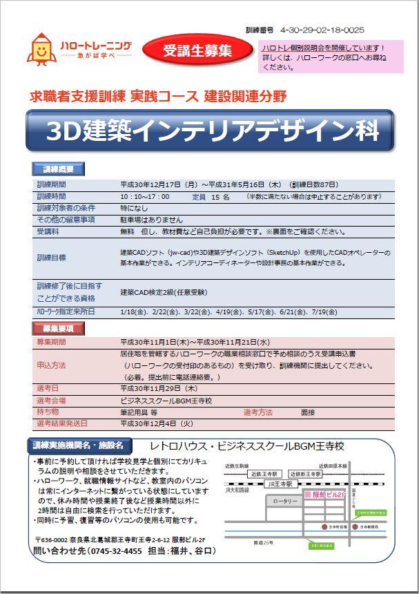 30年12月開講王寺校・3D建築インテリアデザイン科の募集要項