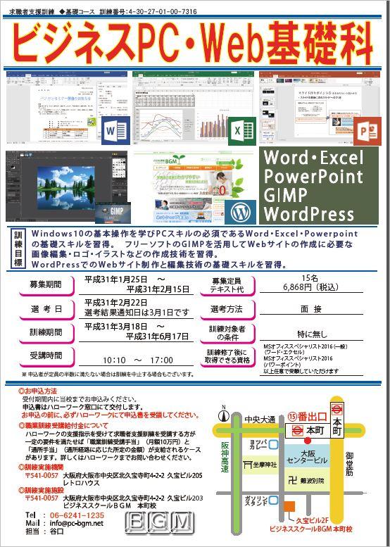 31年3月開講本町校・ビジネスPC・Web基礎科の募集要項