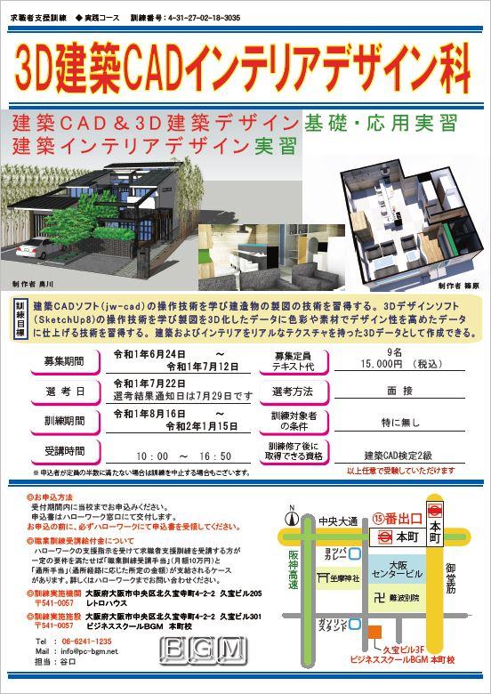 令和元年8月開講本町校・3D建築CAD実践科の募集要項