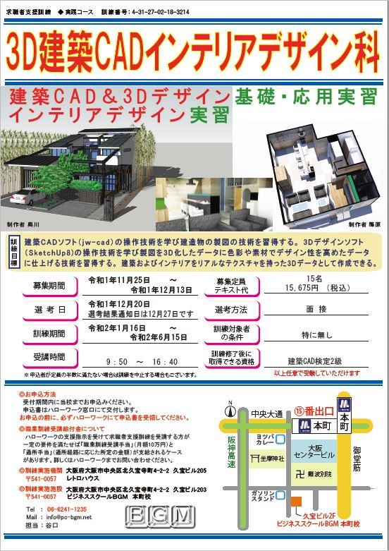 令和2年1月開講本町校・3D建築CAD実践科の募集要項