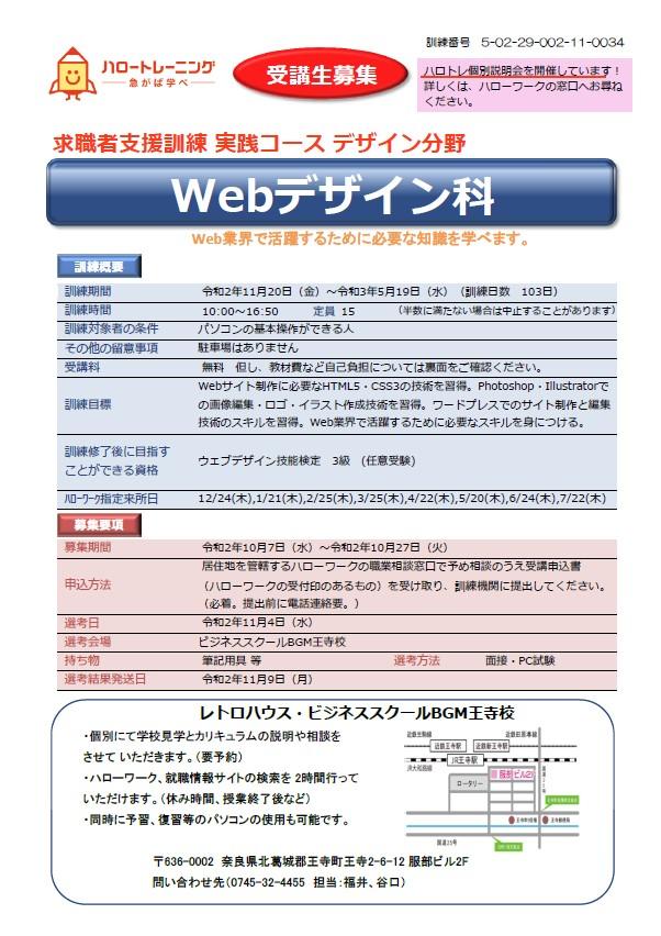 令和2年11月開講王寺校・Webデザイン科の募集要項