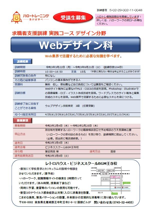 令和3年3月開講王寺校・Webデザイン科の募集要項
