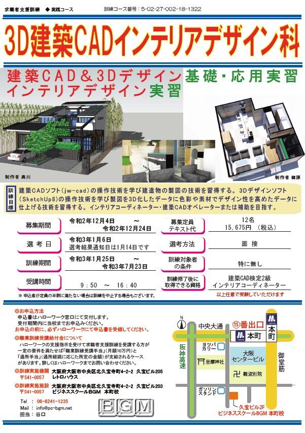 令和2年10月開講本町校・3D建築CADインテリアデザイン科の募集要項
