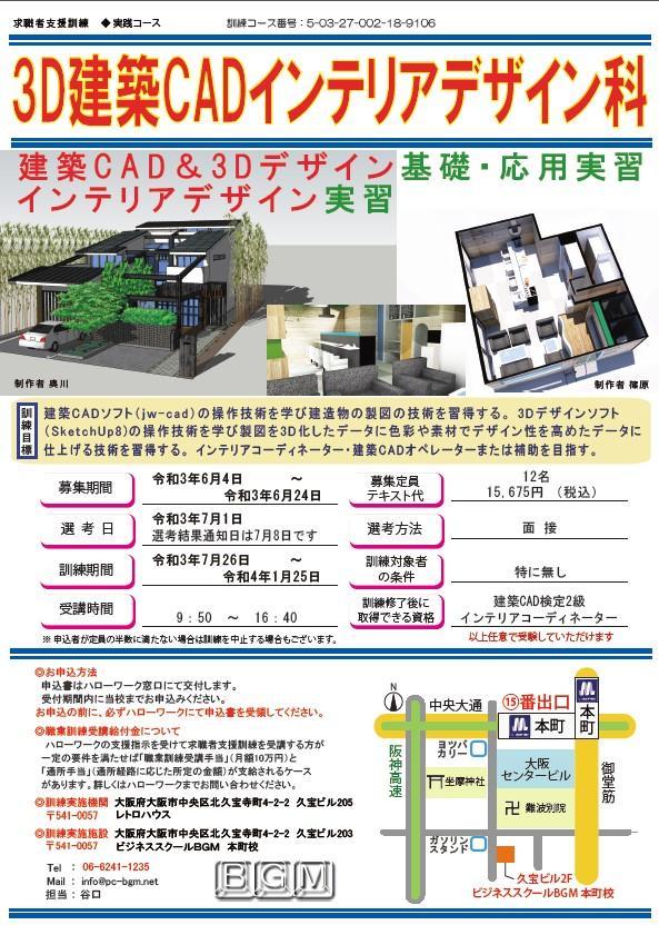令和3年4月開講本町校・3D建築CADインテリアデザイン科の募集要項