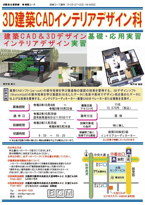 令和3年11月開講本町校・3D建築CADインテリアデザイン科の募集要項